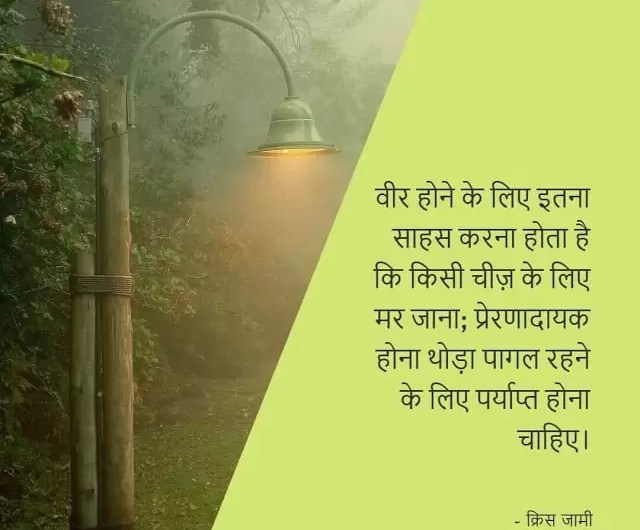 Best 40+ Good Morning Motivational Quotes in Hindi [FREE]