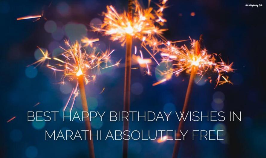 29+ Best Happy Birthday Wishes in Marathi absolutely free