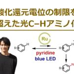 酸化還元電位の制限を乗り越えた光触媒的C–Hアミノ化反応 ~photoredox触媒の限界を突破しろ!~