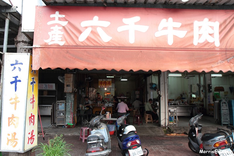 六千牛肉湯 (7)