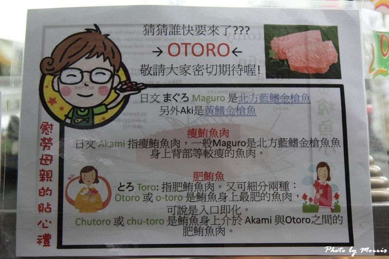 丸一鮮魚‧楊媽媽立食 (52)