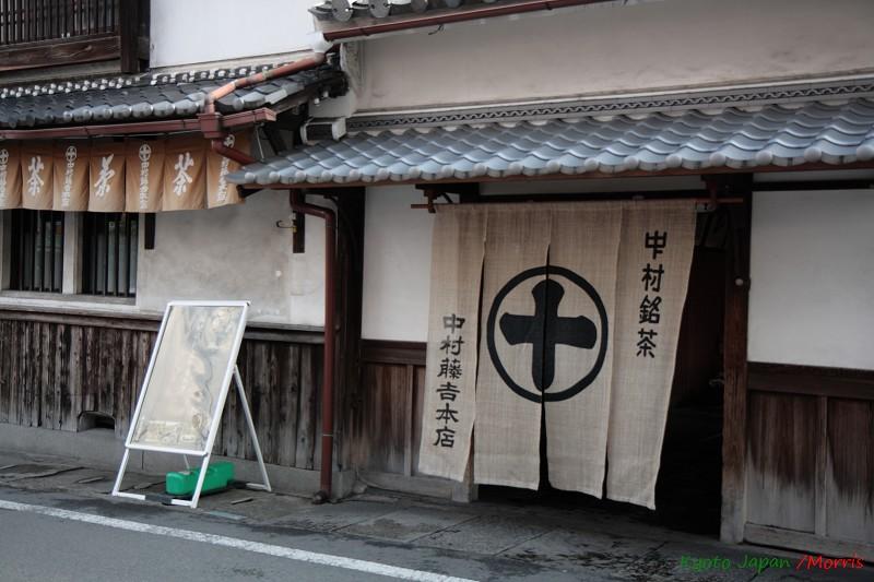 中村藤吉本店 (33)