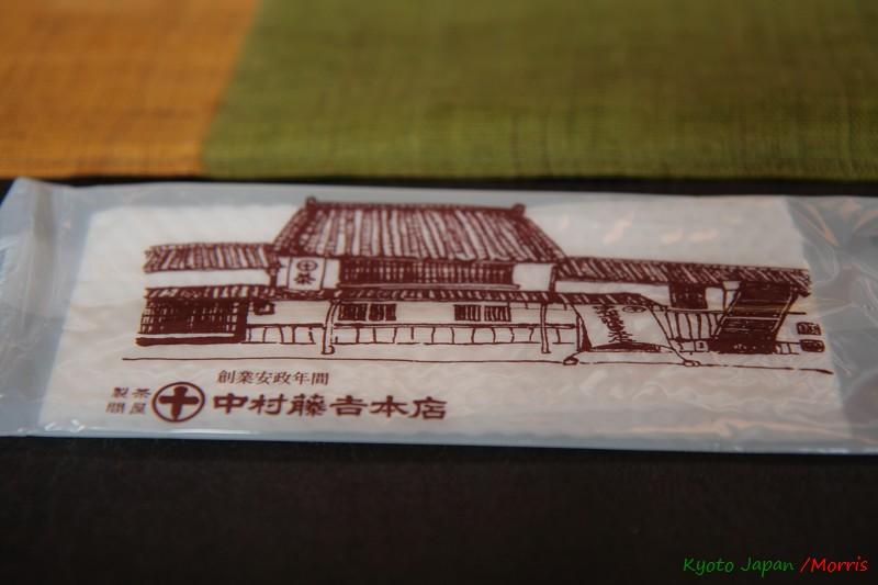 中村藤吉本店 (10)