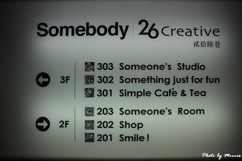 somebody 貳拾陸巷 (59)