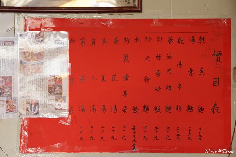 護境松王廟麵店 (2)