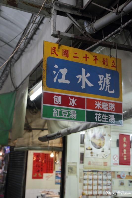 大菜市 江水號 (14)