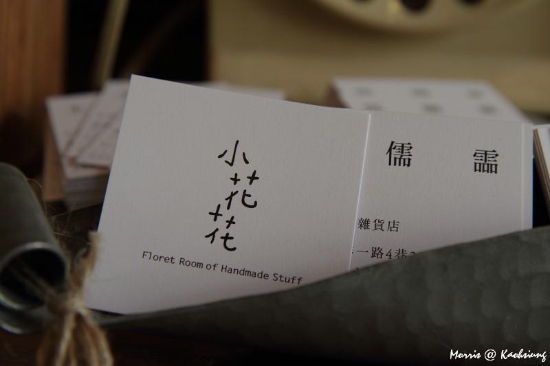 小花花手作雜貨店 (81)
