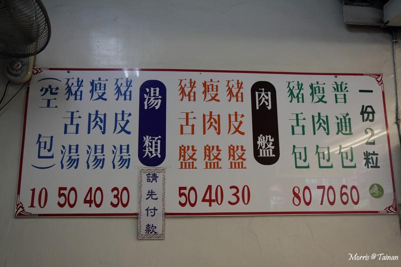 國華街 阿松割包 (3)