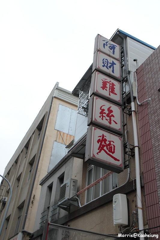 阿財雞絲麵 (11)