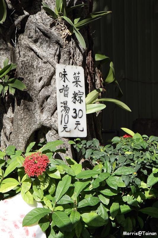 老鄭的粽子 (1)