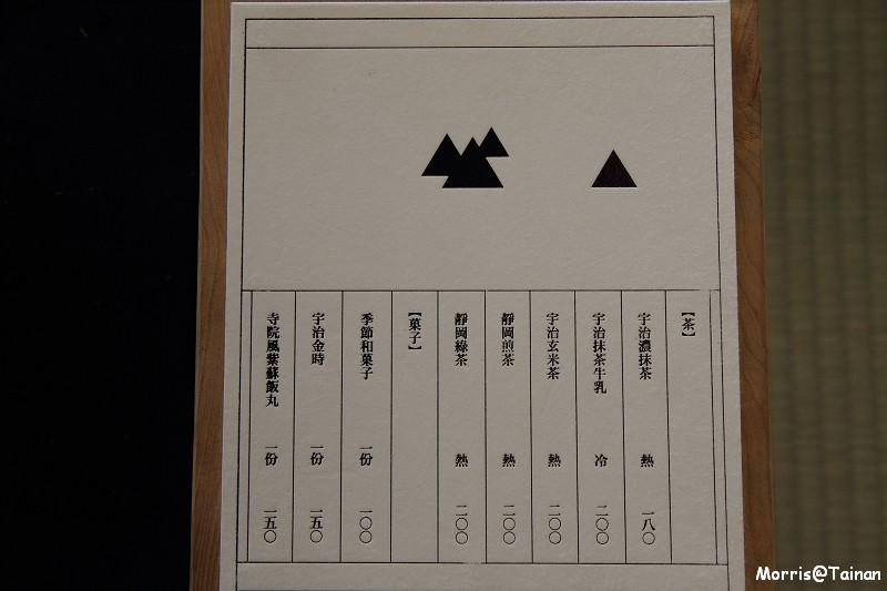 衛屋茶事 (18)