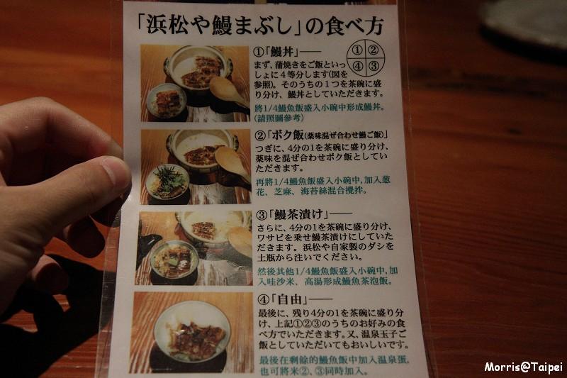 濱松屋 (5)