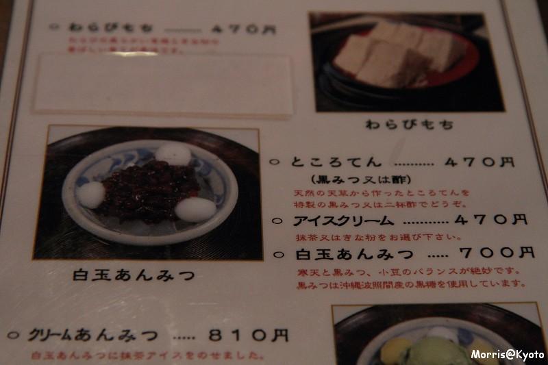 文之助茶屋 (4)