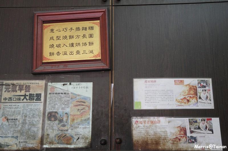 趙家燒餅專賣店 (19)