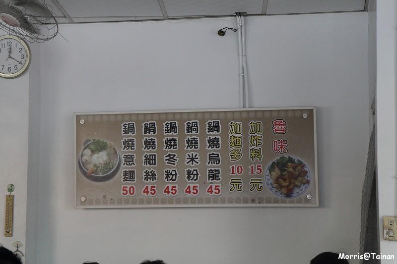 醇涎坊鍋燒意麵 (7)