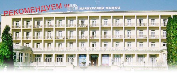 Мраморный дворец в Моршине летом