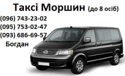 Візитка Таксі Моршин