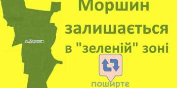 """Моршин остается в """"зеленой"""" зоне с 28 сентября!"""