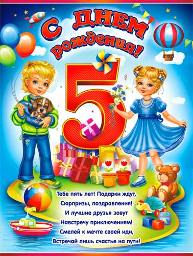Детский День Рождения 5 лет.