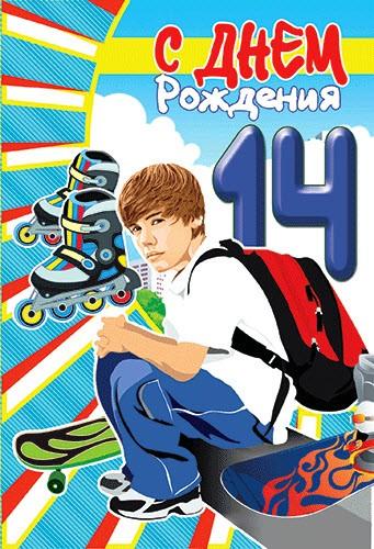 Поздравления в День Рождения 14 лет.