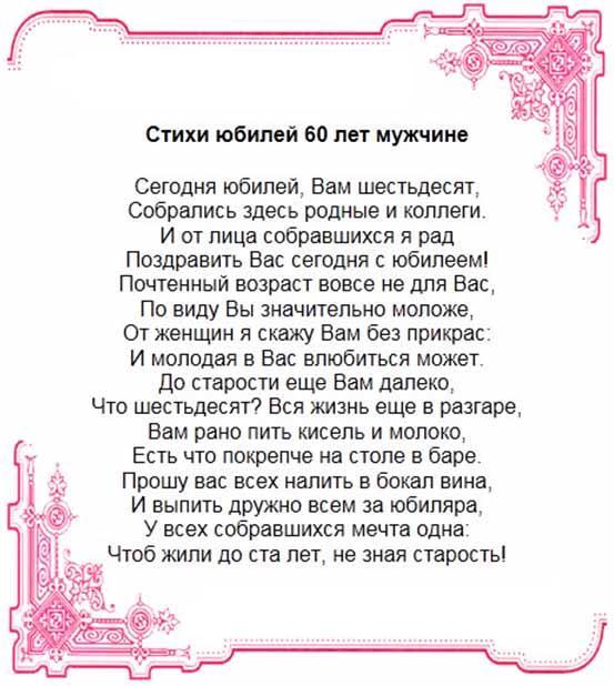 чтобы поздравления куму с 60 летием в стихах красивые короткие актуальные вариации обязательно