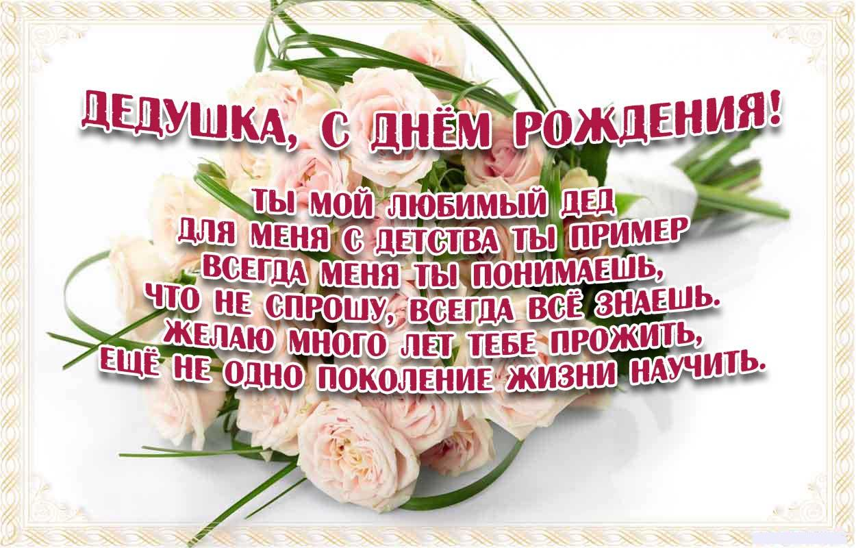 Поздравление на юбилея для дедушки на 65 лет в стихах