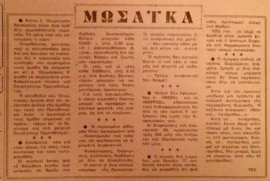 Mosaics 1969