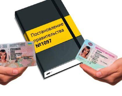 Troca de carteira de motorista ucraniana para russo