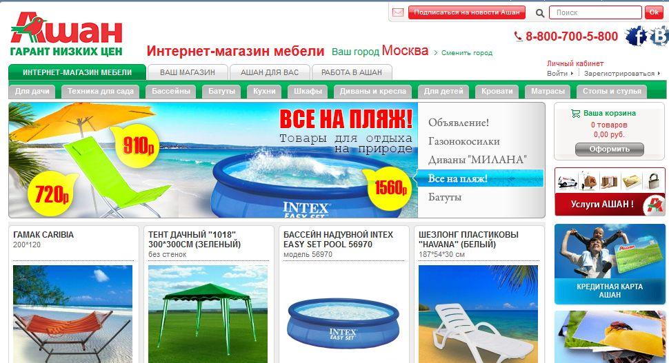 Tavoli E Sedie Da Giardino Auchan.Ufficiale Del Supermercato Auchan Auchan In Russia