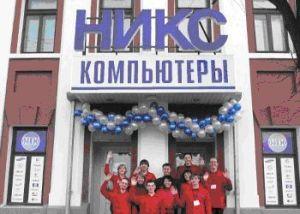 Компьютерный магазин Никс ру