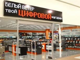 Белый ветер цифровой Москва