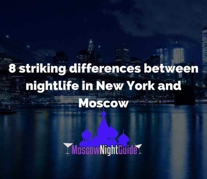 8 striking differences between nightlife in New York and Moscow