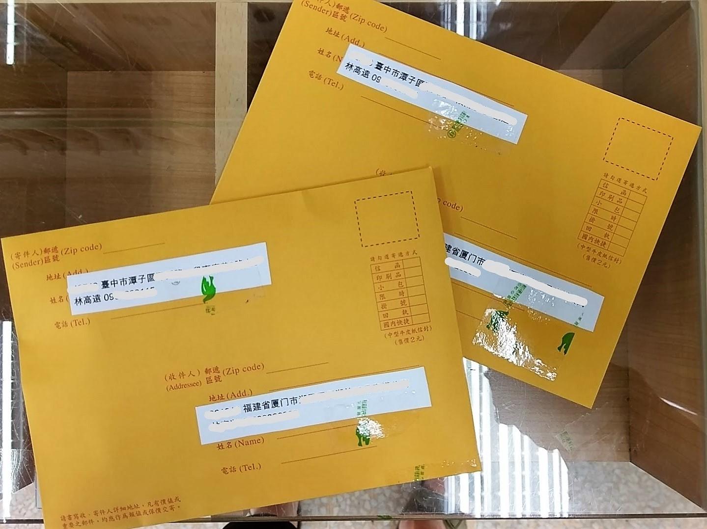 第一次寄信到大陸地區經驗分享(一):寄出   LKY 只有原創內容的 Blog