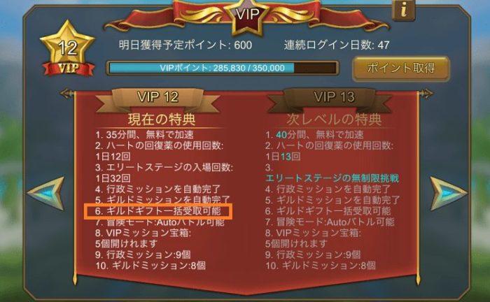 VIPレベル12の効果