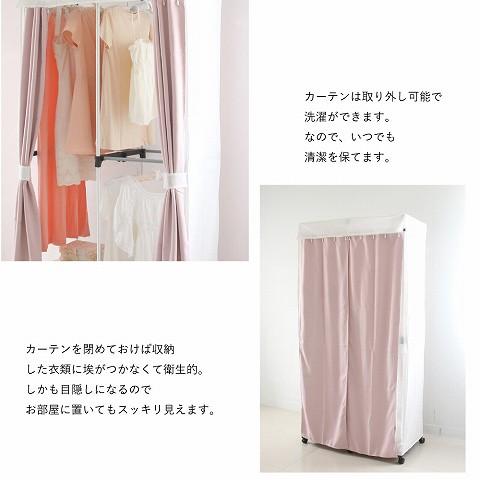 外して洗えるカーテン付き。