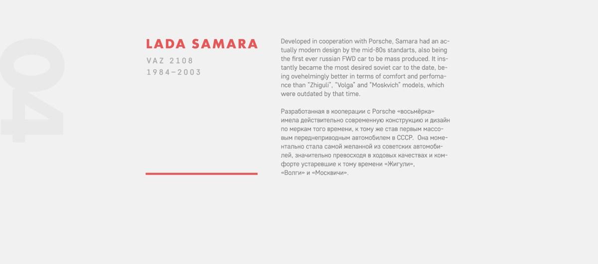 lada samara description