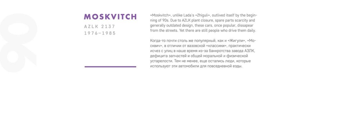 moskvitch description