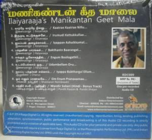 Ilayarajaavin Geetha Maalai - Audio CD - Tamil Devotional - by Ilayaraja - mossymart.com