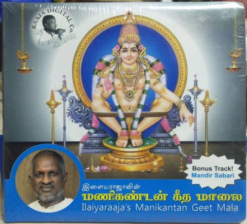 Ilayarajaavin Geetha Maalai - Audio CD - Tamil Devotional - by Ilayaraaja - mossymart.com