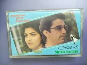 Michel Madhana Kamarajan - Anjali - Karakatakaran Tamil Audio Cassette by Ilayaraaja Echo mossymart.com