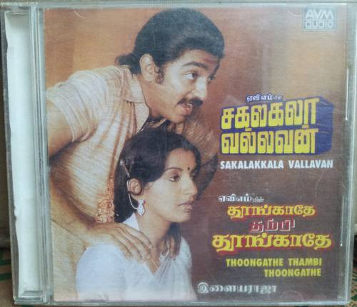Sagalakala Vallavan Thoongathey Thambi Thoongathey Audio CD Tamil by Ilayaraja mossymart.com (2)