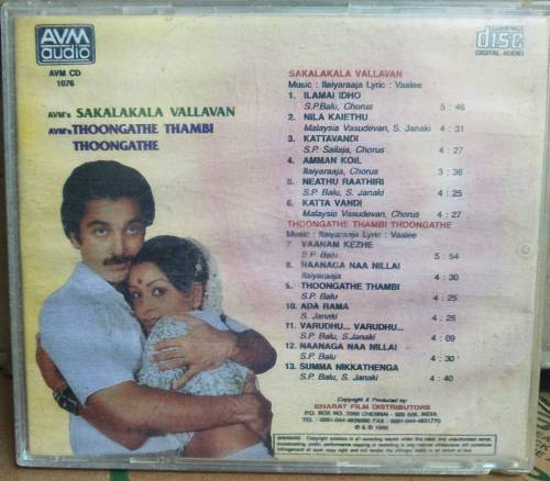 Sagalakala Vallavan Thoongathey Thambi Thoongathey Audio CD Tamil by Ilayaraja mossymart.com