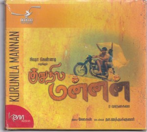 Kurunila Mannan - Tamil Audio CD