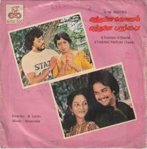 Ethanai Konam Ethanai Parvai Tamil EP Vinyl record by Ilayaraja. www.mossymart.com