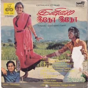 Inimai Idho Idho Tamil super 7 Vinyl record by Ilayaraja www.mossymart.com