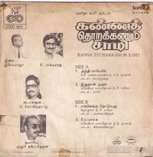 Kanna Thorakkanum Samy Tamil super 7 Vinyl record by Ilayaraja. www.mossymart.com