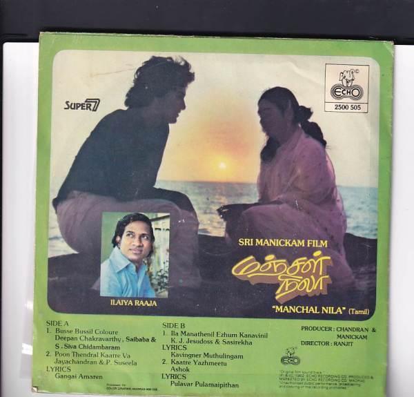 Manchal Nila Tamil Super 7 Vinyl Record by Ilayaraja www.mossymart.com
