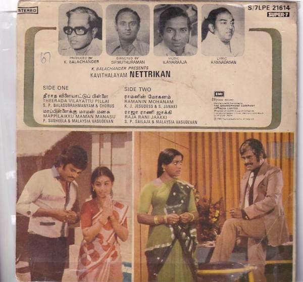 Nettrikan-Tamil-Super-7-Vinyl-Record-by-Ilayaraja-www.mossymart.com