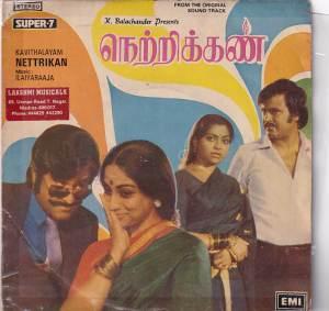 Nettrikan Tamil Super 7 Vinyl Record by Ilayaraja www.mossymart.com