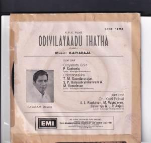 Odivilayaadu Thatha Tamil EP Vinyl Record by Ilayaraja www.mossymart.com